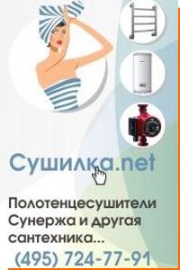 Эффективный полотенцесушитель